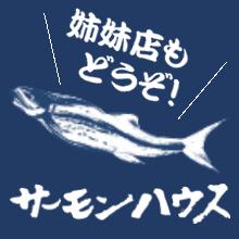 村上の鮭専門店サーモンハウス